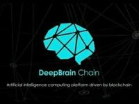 Deep Brain Chain Hadirkan Komputerisasi Berkecepatan Tinggi